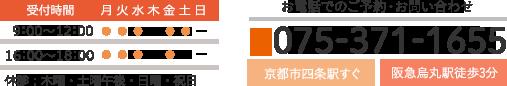 診療時間9:00~12:00 16:00~18:00 休診:木曜・土曜午後・日曜・祝日 TEL:075-371-1655 京都市四条駅すぐ 阪急烏丸駅徒歩3分