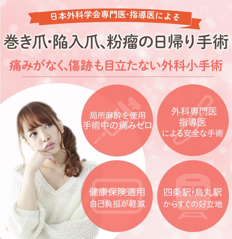 日本外科学会専門医・指導医による巻き爪・陥入爪、粉瘤の日帰り手術 痛みがなく、傷跡も目立たない外科小手術